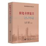 催化重整装置技术手册