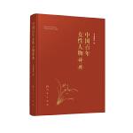 中国百年女性人物辞典