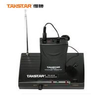 Takstar/得胜 TS-331B 无线领夹胸麦 腰挂式演讲麦克风话筒
