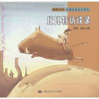 丘比特访谈录 熊亮,熊磊,邹春燕 中国人民大学出版社