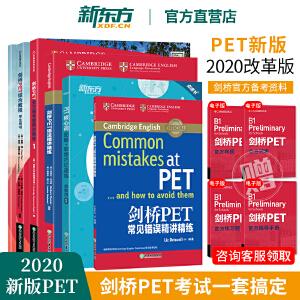 【官方直营】2020新版剑桥PET考试综合教程+模考题+核心词+语法+常见错误(共5本)