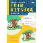 李毓佩数学故事会・小数王国发生了八级地震
