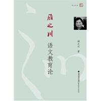 【RT4】顾之川语文教育论 顾之川 福建教育出版社 9787533462123