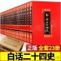 白话24史 白话二十四史(套装共23册)中国历史书籍 史记汉书三国志等