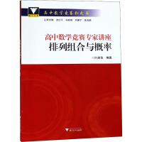 排列组合与概率/高中数学竞赛专家讲座 浙江大学出版社