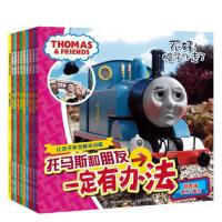 托马斯书籍 托马斯和朋友们一定有办法 10册 小火车头书幼儿 儿童故事书3-6岁情绪管理教育图画书 漫画书图书卡通绘本