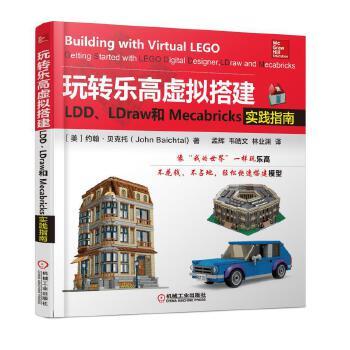 """玩转乐高虚拟搭建:LDD、LDraw和Mecabricks实践指南 像""""我的世界""""一样玩乐高。不花钱,不占地,轻松快速搭建乐高模型。快速高效掌握乐高虚拟搭建技能,中文乐高论坛翻译推荐。"""