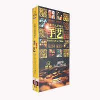 正版纪录片dvd光盘CCTV探索发现手艺下部百集文化纪录片10DVD9