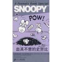 封面有磨痕-XX-SNOOPY史努比双语故事选集 20 出其不意的史努比 (美)舒尔茨(Schulz,C.M) 原著;