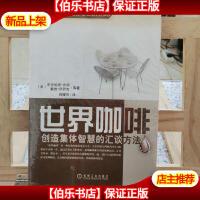 【二手99新】世界咖啡 /[美]朱安妮塔・布朗、戴维・伊萨克 机械工业出版社