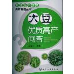 粮油经济作物高效栽培丛书--大豆优质高产问答