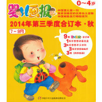 婴儿画报2014年第三季度合订本