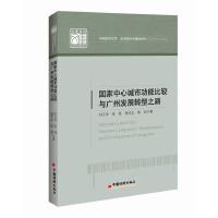 国家中心城市功能比较与广州发展转型之路 中国经济文库.应用经济学精品系列二