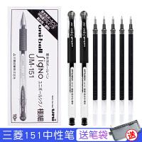 日本进口uniball 笔三菱UM-151中性笔mitsubishi0.38财务用批发签字笔0.5笔芯学生用考试书写黑色