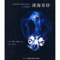 深海奇珍 (法)露芙安 ,洪萍凰,李雅娟 中国科学技术出版社