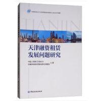 天津融资租赁发展问题研究