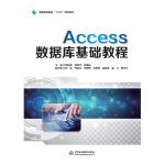 """Access数据库基础教程(普通高等教育""""十三五""""规划教材)"""