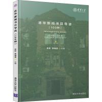 清华新闻书目导读(100种) 清华大学出版社