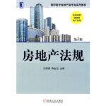 【二手旧书8成新】房地产法规 第2版 王照雯,寿金宝 9787111295785 机械工业出版社