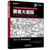 【二手旧书9成新】黑客大追踪:网络取证核心原理与实践9787121245541【美】Sherri Davidoff(雪