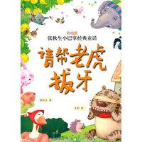张秋生小巴掌经典童话 彩绘版:请帮老虎拔牙