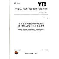 烟草企业安全生产标准化规范 第2部分:安全技术和现场规范 YC/T 384.2-2011