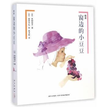 """绘本窗边的小豆豆(""""小豆豆""""首次以绘本形式出版,黑柳彻子亲自审订)(飓风社绘本)"""