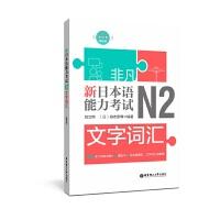 非凡.新日本语能力考试.N2文字词汇(赠音频)