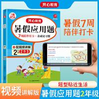 暑假应用题二年级暑假作业数学二升三2021新版