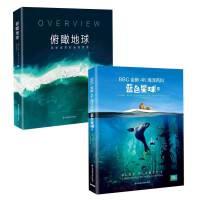 全2册 俯瞰地球:观察世界的全新思维+4K海洋百科蓝色星球II 自然地理科普书海洋生物海底奇观自然科学海底科普百科新世