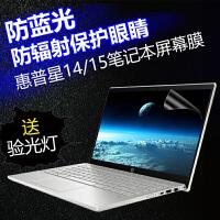 hp惠普星系列14-ce笔记本envy薄锐版电脑星15屏幕钢化保护贴膜15.6寸14ce高清屏幕膜星