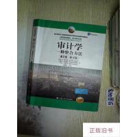 【二手旧书8成新】审计学:一种整合方法(英文版・第15版)/工商管理经典教材・会计与财务系列
