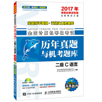 2017年无纸化考试专用 全国计算机等级考试历年真题与机考题库 二级C语言