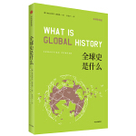见识城邦・全球史译丛01・全球史是什么