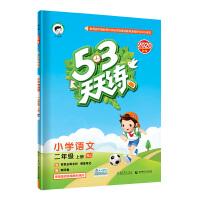 53天天练小学语文二年级上册RJ(人教版)2020年秋(含答案册及课堂笔记,赠测评卷)