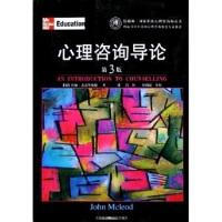 【RTZ】心理咨询导论(第3版) 约翰・麦克里奥德,潘洁 上海社会科学院出版社 9787806818015