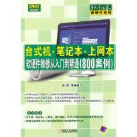 【二手旧书8成新】台式机 笔记本 上网本软硬件维修从入门到精通(800案例)附光盘 高博 9787111307693