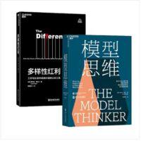 多样性红利+模型思维 (套装2册) 斯科特 佩奇 著 湛泸文化