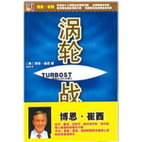 【旧书二手书9成新】涡轮战略 [美] 博恩・崔西,张春萍 9787801426130 华艺出版社