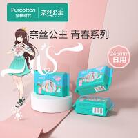 全棉时代奈丝公主青春版日用超薄卫生巾245mm,10片/包 3包