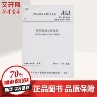 商店建筑设计规范:JGJ 48-2014 备案号 J1839-2014