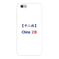 苹果6手机壳7plus个性创意恶搞文字中二病iphoneX手机套8硅胶软壳