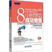 8小时学会成功销售:写给繁忙销售人员、销售经理和企业老板的销售实战指南