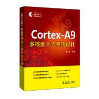 Cortex-A9多核嵌入式系统设计