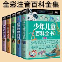 注音版精装5本中国少年儿童百科全书全套中国地理世界未解之谜大全集正版书少儿6-10-12岁课外书籍阅读注音版彩图小学生