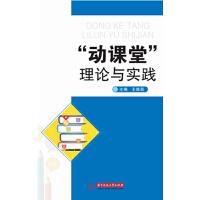 """""""动课堂""""理论与实践(王德昌)"""
