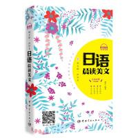 每天读一点日文 日语晨读美文 日汉对照听读版(附赠全书MP3音频)日语读物 日语入门读物课外阅读书籍