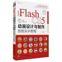 Adobe Flash CS5动画设计与制作技能实训教程