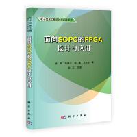 【按需印刷】-面向SOPC的FPGA设计与应用