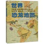 世界恐龙地图